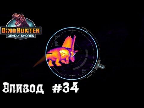 Dino Hunter Эпизод #34 Регион 10.Видео Игры динозавры как мультики про динозавров.Dinosaurs game fun