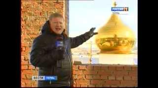 Венчают церкви золотые купола(http://t7-inform.ru/s/videonews/20150331105810 В Перми произошло историческое событие для всех православных верующих. На колоко..., 2015-03-31T05:27:50.000Z)
