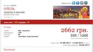 Турция и Европа - горящие туры на июнь и август. Цена дня!(, 2017-05-24T10:09:52.000Z)