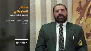 ما وراء الخبر-لماذا أقرّ البرلمان العراقي قانون