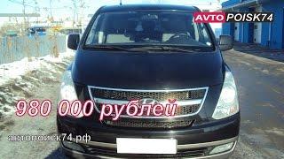 Осмотр автомобиля Hyundai H1(Starex).