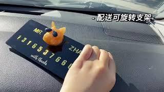 임시주차표지  전화번호판 불독 인테리어 장식 자동차용품…