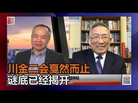 刘屏 陈小平:川金会突然崩盘,谜底已经揭开?