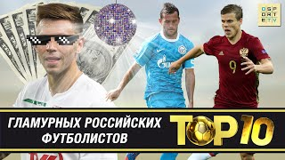 ТОП 10 гламурных российских футболистов