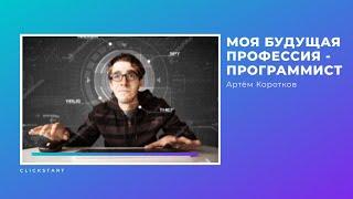 Первый шаг в профессию, Коротов А.