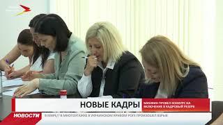 В Министерстве финансов республики провели конкурс на включение в кадровый резерв