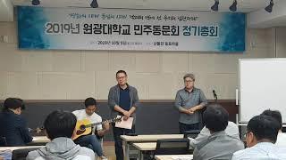 2019 원광대학교 민주동문회 정기총회 축하공연 소심넷