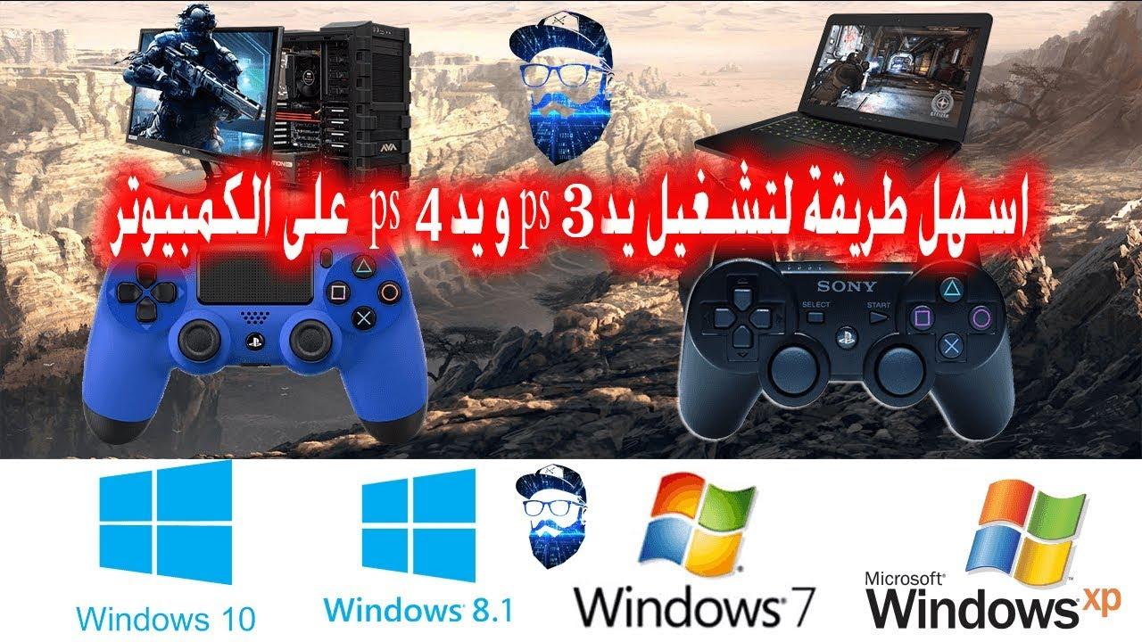 برنامج تشغيل يد ps4 على الكمبيوتر ويندوز 10