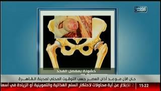 القاهرة والناس | فنيات علاج خشونة مفصل الفخد مع دكتور محمد عابدين فى الدكتور