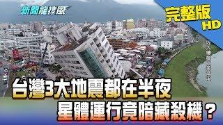【完整版】台灣3大地震都在半夜 星體運行竟暗藏殺機?2018.02.08《新聞龍捲風》