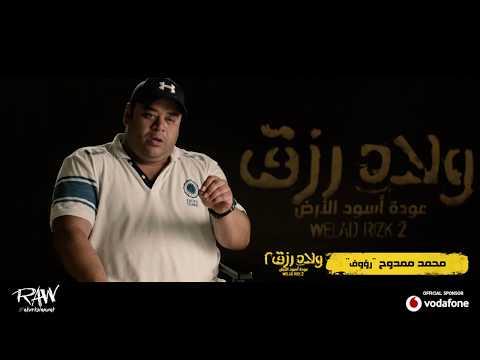 محمد ممدوح عن فيلم ولاد رزق ٢