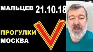 Мальцев 21.10.18 Прогулки. Москва