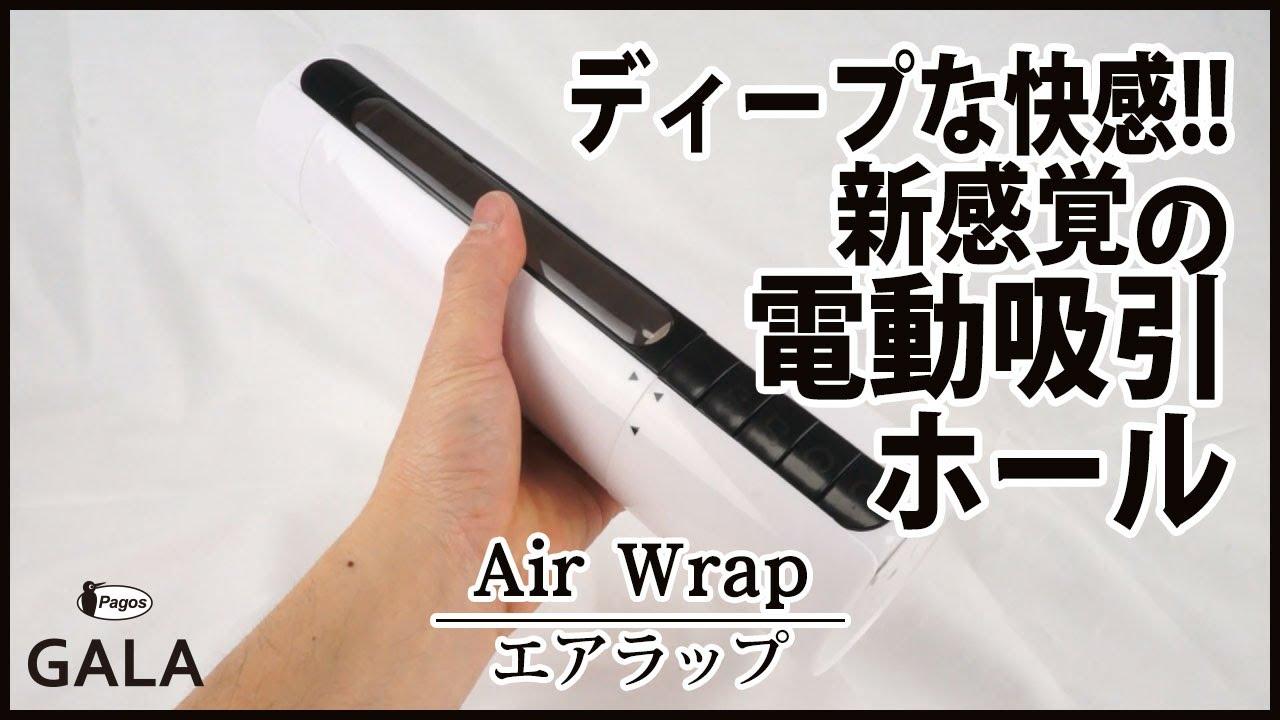 Air Wrap