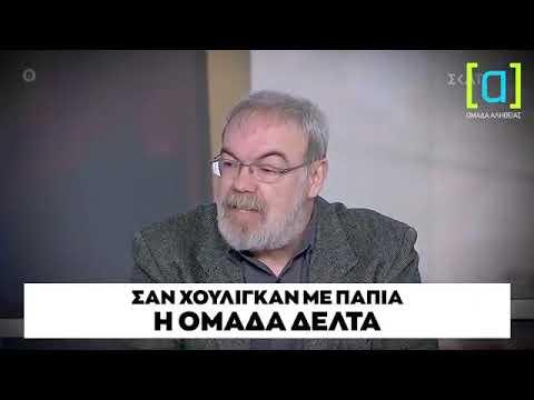 kyritsis_delta