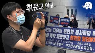[긴급출동] 천안함 망언교사 규탄 현장 (feat.휘문고)