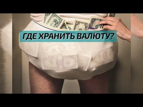 Где выгоднее / надежнее хранить валюту ?