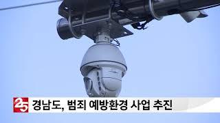 경남도 범죄 예방 CCTV 설치 등 137억여 원 투입