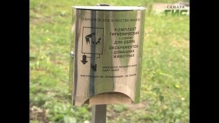 В Самаре появились боксы для уборки за собаками(, 2017-06-09T07:51:19.000Z)