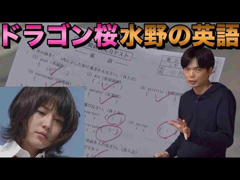 【爆笑】ドラゴン桜水野の英語試験をTOEIC満点講師が解説