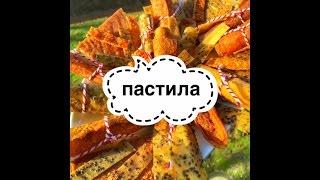 Готовим у Каси / Домашняя пастила из яблок/физалис/хурма/дыня/банан/ананас