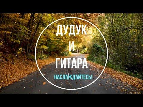 ГИТАРА ДУДУК СЛУШАТЬ! КРАСИВАЯ МУЗЫКА ДЛЯ ДУШИ! ДУДУК ! (duduk Armenian)2020