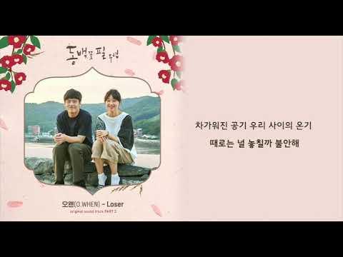 오왠(O.WHEN)-Loserㅣ동백꽃 필 무렵 KBS2 수목드라마 OST Part.2ㅣ가사ㅣ