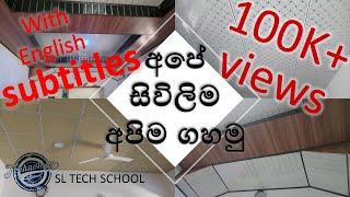 Sivilima srilanka ipanel / how to make ipanal sivilim