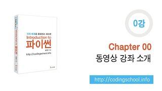 0강   동영상 강좌 소개