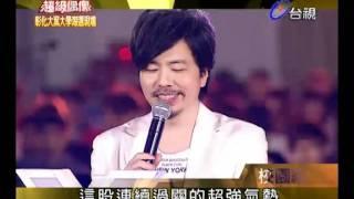 20110702 超級偶像 2.張博盛 王霈笙 王晨萱