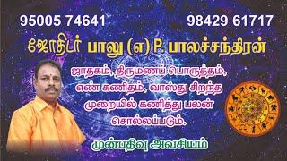 செவ்வாய் தோசம் யாருக்கு (+91)9500574641 Chevvai Dosham PARIHARAM