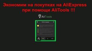 Экономим на покупках на AliExpress (Али Экспресс) при помощи AliTools !!!