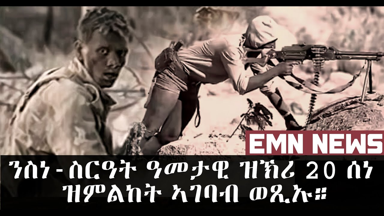 EMN NEWS - Tigrigna for 18 June 2020 | Eritrean Media Network