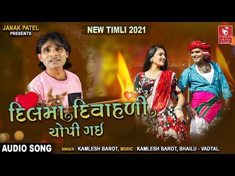 New Timli 2021 I ркжрк┐рк▓ ркорк╛ркВ ркжрлАрк╡рк╛рк╕рк│рлА ркпрлЛрккрлА ркЧркИ I Dil Ma Diwasadi Chapi Gayi I Kamelsh Barot I Timli Songs
