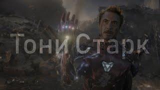 Клип в память о Тони Старке...