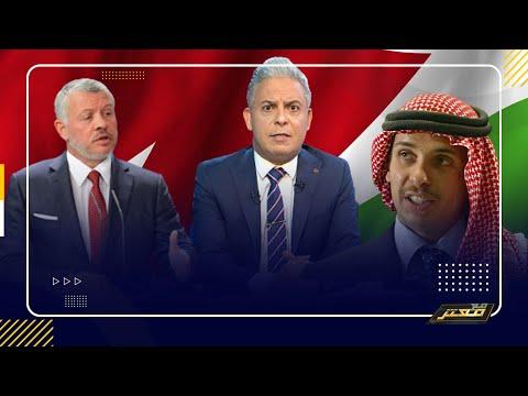 هل تصالحوا فعلاً ؟!... معتز مطر والقصة الكاملة لانقلاب الأردن ودور الامارات والسعودية واسرائيل ..