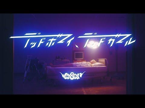 CY8ER - デッドボーイ、デッドガール (Official Music Video)