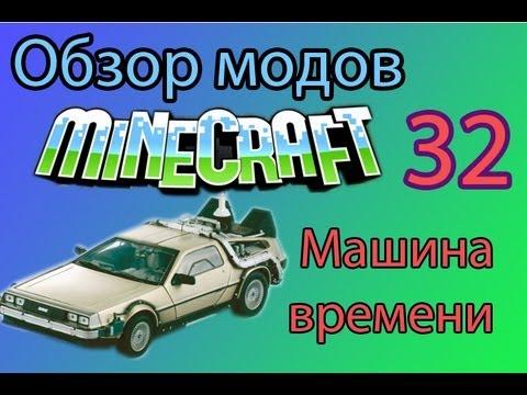 Машина времени - Обзор мода Minecraft  ( 32 )