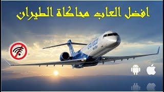 افضل 5 العاب محاكاة طيران رهيبة لا تحتاج نت لهواتف الاندرويد و الايفون. screenshot 3