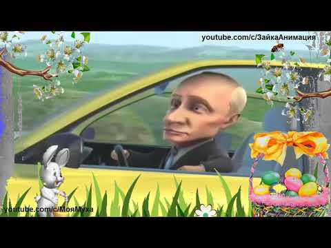 ZOOBE зайка Классное Поздравление со Светлой Пасхой от Путина стихи-пасхалинка - Видео приколы смотреть