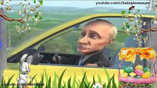 ZOOBE зайка Классное Поздравление со Светлой Пасхой от Путина стихи-пасхалинка