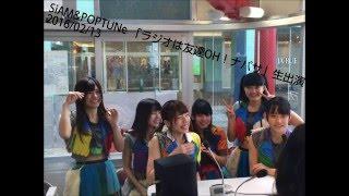 SiAM&POPTUNeがFM湘南ナパサの[ラジオは友達OH!ナパサ」に生出演した際...