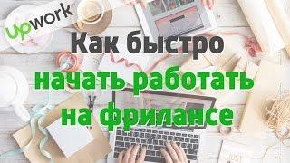 видео Фрилансеры в Украине