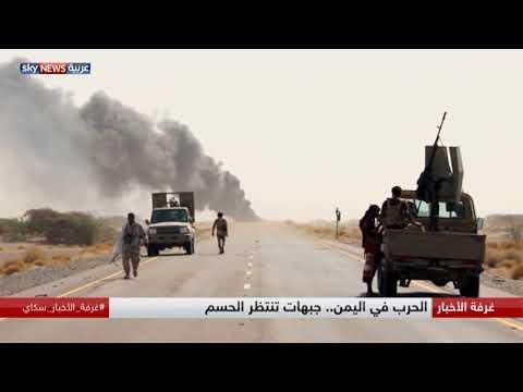 الحرب في اليمن.. جبهات تنتظر الحسم  - نشر قبل 2 ساعة