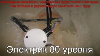 На доску позора жопарукий электрик чудо мастер