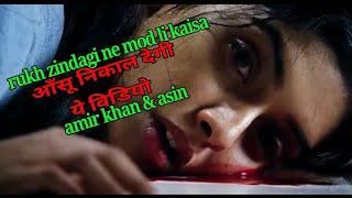 Rukh jindagi ne mod liya kaisa. Dil de diya hai. Amir khan and asin. M.prince kumar m.pk