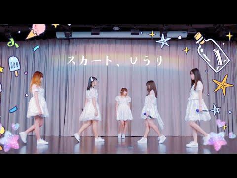 【Drop's Revolution】AKB48 スカート、ひらり【城大冬祭2019】踊ってみた