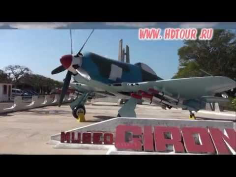 Cuba #6. Playa Giron & Bay of Pigs City tour and Video guide.