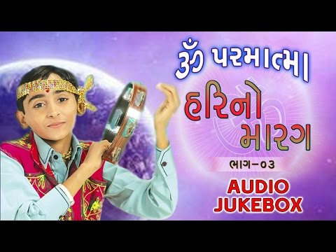 Om Parmatma | Super Hit Gujarati Bhajan | Hari No Marag Part 3 | Hari Bharwad Bhajan | Audio JUKEBOX