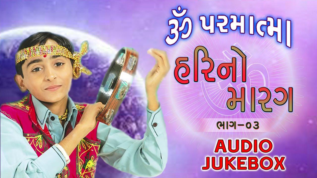 Om Parmatma   Super Hit Gujarati Bhajan   Hari No Marag Part 3   Hari Bharwad Bhajan   Audio JUKEBOX