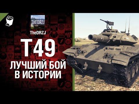 T49 - Лучший бой в истории 9 - от TheDRZJ World of Tanks